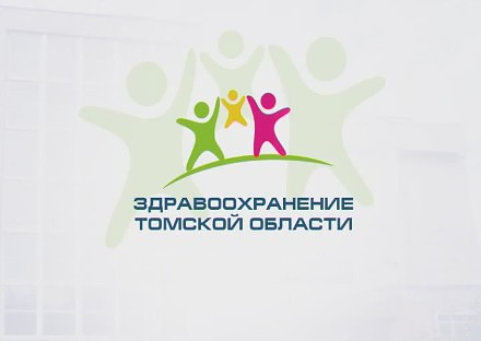 Логотип компании Healthcare Department of Tomsk Region
