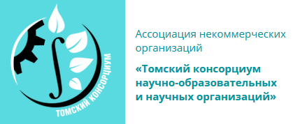 "Логотип компании Association of nonprofit organizations ""Tomsk consortium of universities and scientific organizations"""